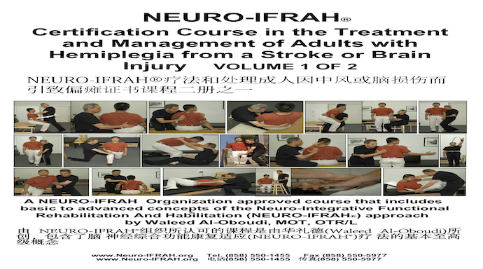 NEURO-IFRAH® Certification Course in the Treatment and Management of Adults with Hemiplegia from a Stroke or Brain Injury Workbook Now In Mandarin